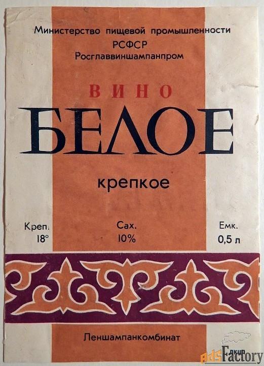 этикетка. вино. белое крепкое. ленинград. 1969 год