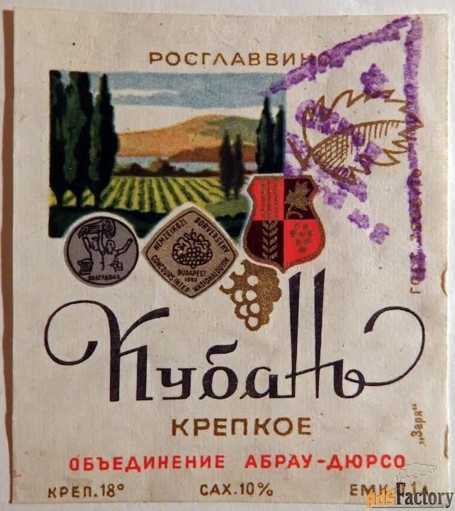 этикетка. вино кубань, крепкое. абрау-дюрсо. 1960-70-е годы