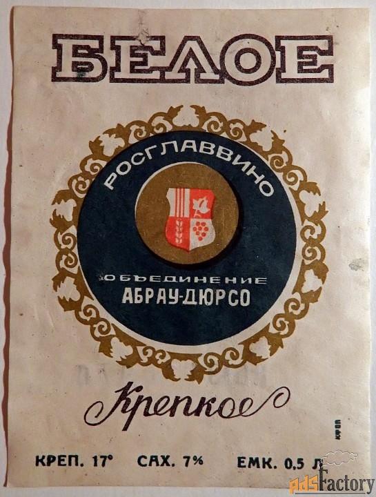этикетка. вино белое крепкое. абрау-дюрсо. 1970 год