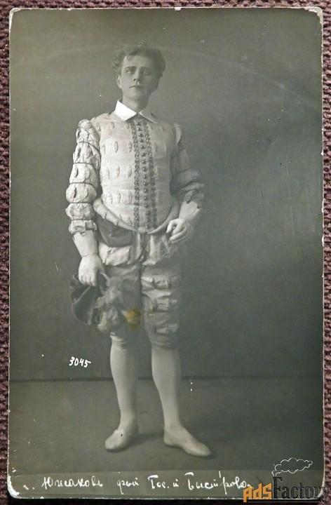 антикварная открытка южаков. фотограф императорских театров быстров