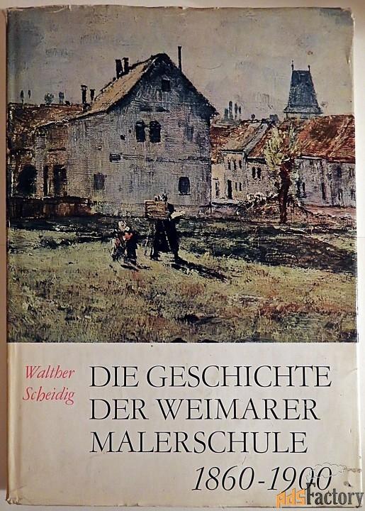 книга «история веймарской художественной школы 1860-1900»