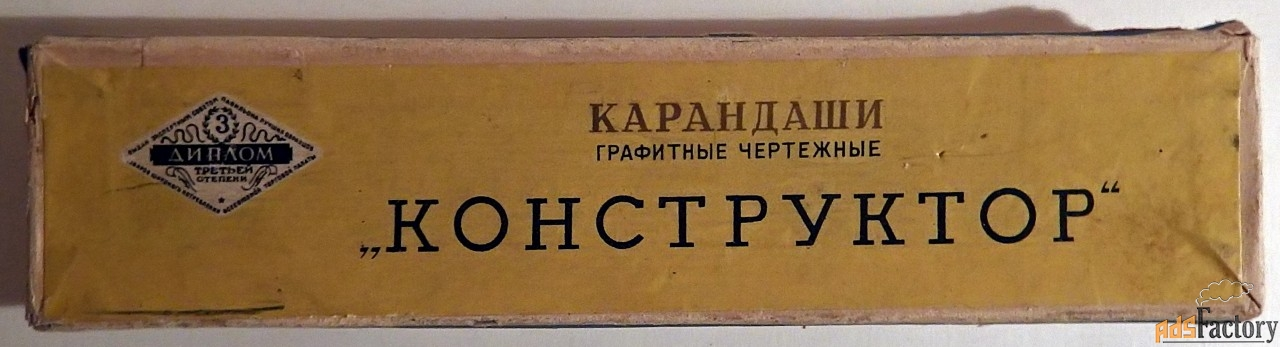 коробка от карандашей конструктор. 1959 год