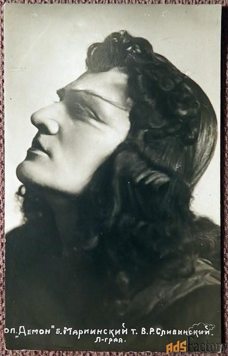 антикварная открытка в.р. сливинский. демон (певец)