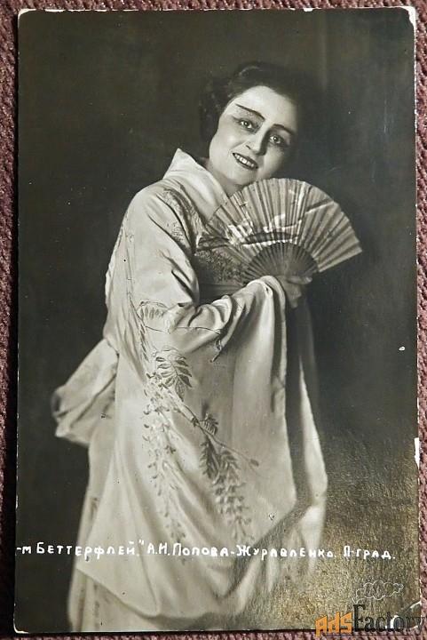 антикварная открытка а.и. попова-журавленко (артистка оперы)