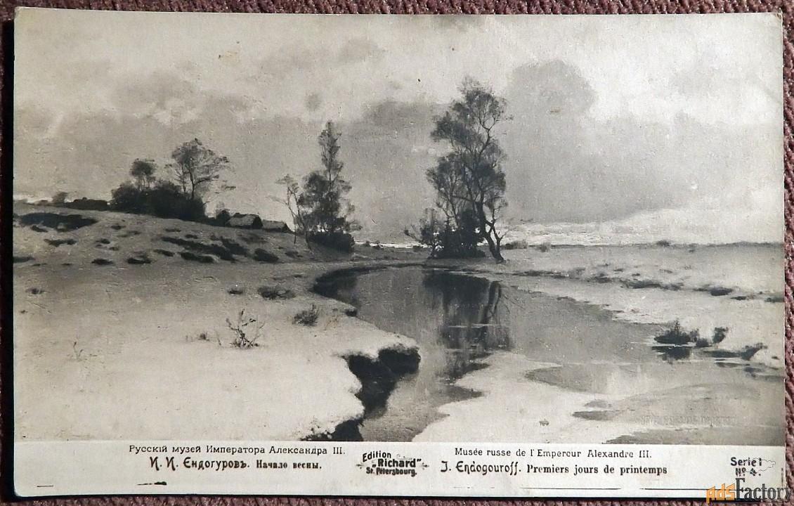 антикварная открытка. и. ендогуров начало весны