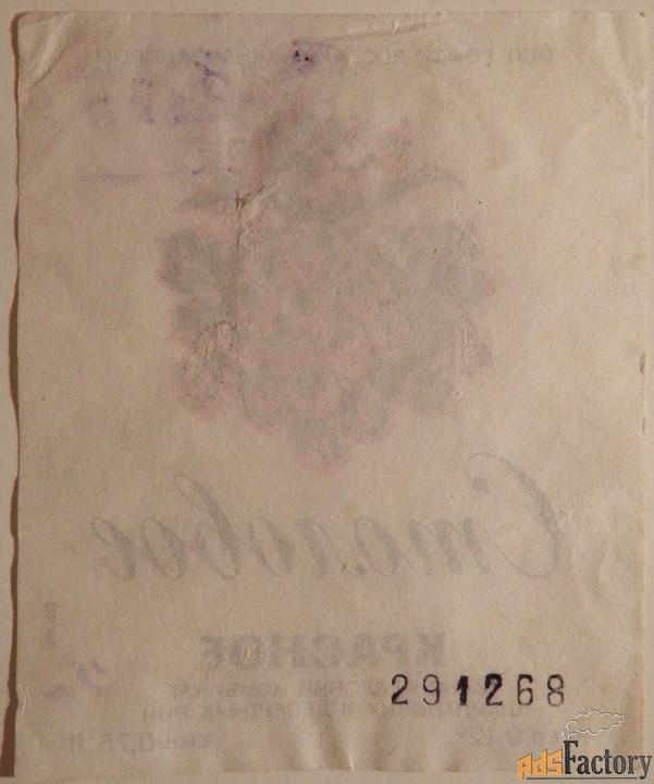 этикетка. вино столовое красное. ленинград. 1968 год