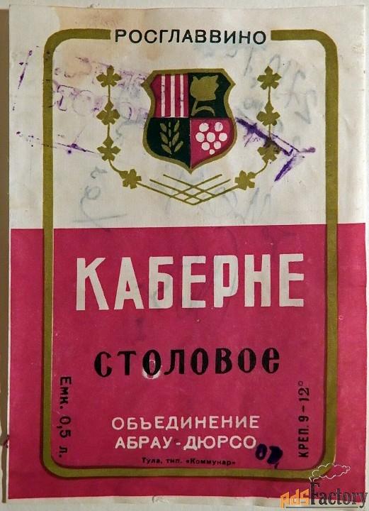 этикетка. вино каберне столовое. абрау-дюрсо. 1972 год