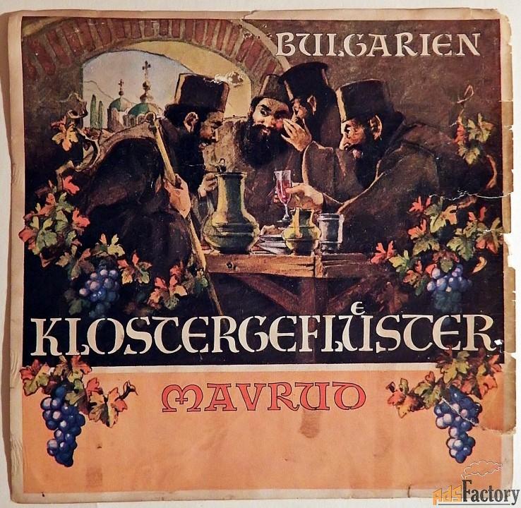 этикетка. вино. болгария (экспорт в германию)
