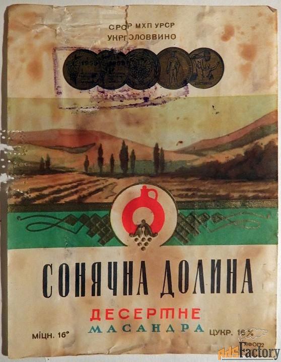 этикетка. вино солнечная долина, десертное. крым. 1969 год