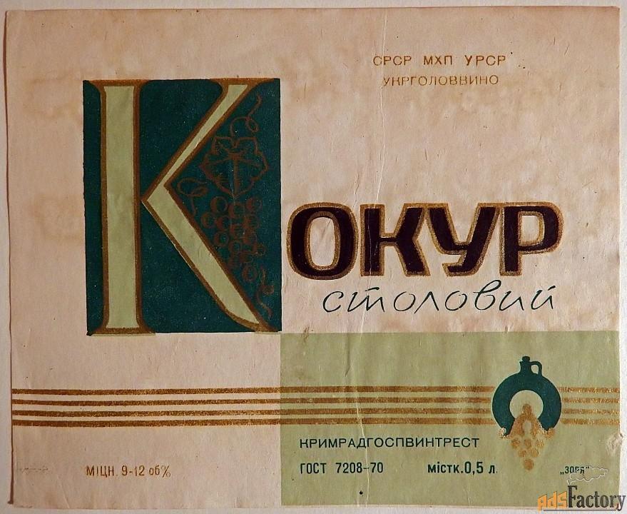 этикетка. вино кокур столовый. крым. 1971 год