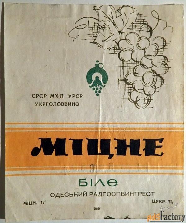 этикетка. вино белое крепкое. одесса. 1969 год