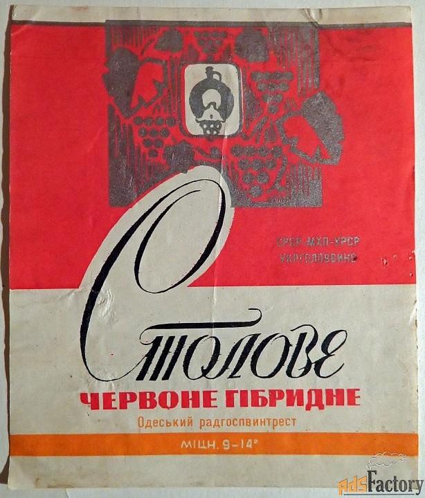 этикетка столовое красное. одесса. 1969 год