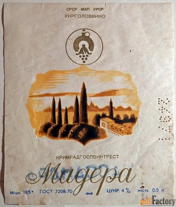 этикетка. вино мадера. крым. 1971 год