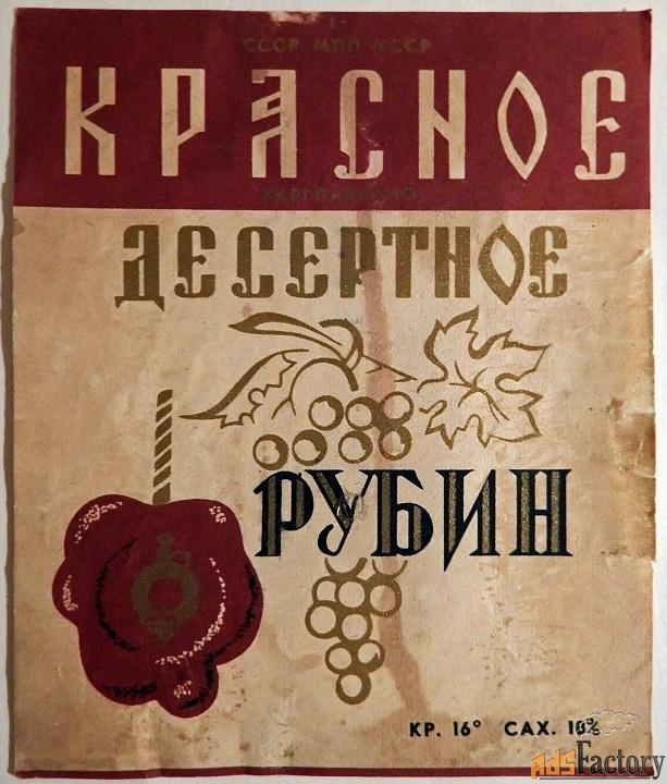 этикетка. вино рубин, красное десертное. усср