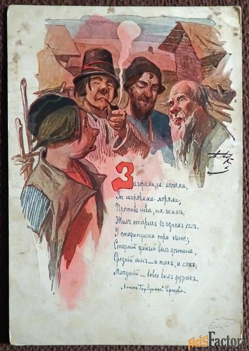 Антикварная открытка Конек-горбунок. Ришар
