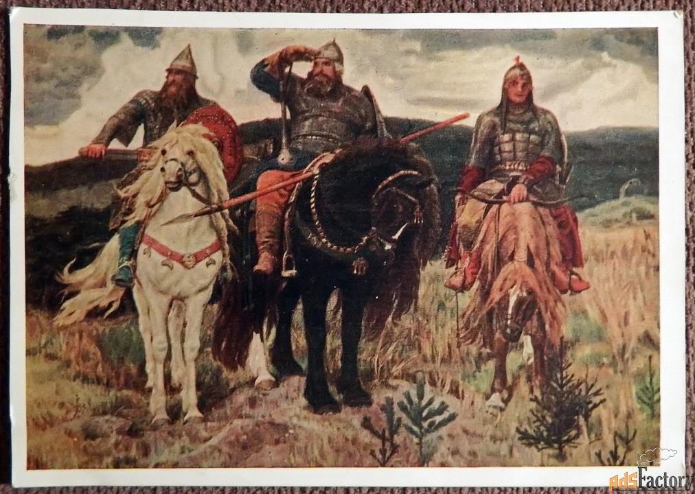 Открытка. Худ. В. Васнецов Богатыри. 1956 год
