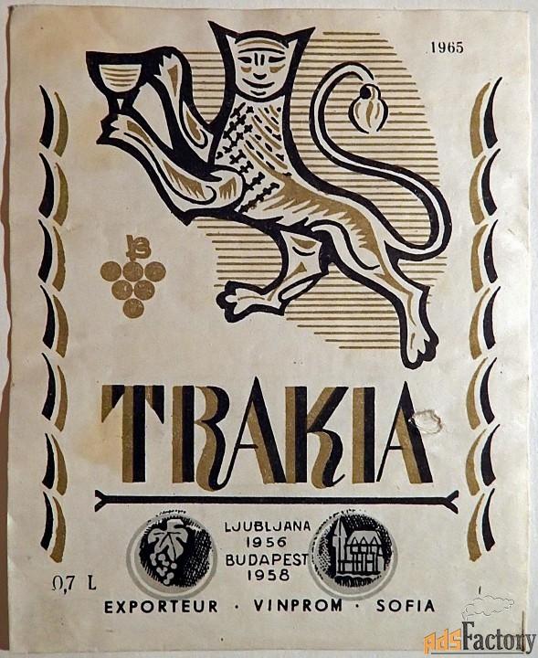 Этикетка. Вино Тракия. Болгария. 1960-е годы