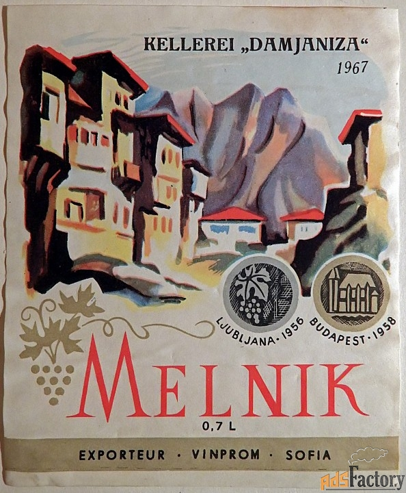 Этикетка. Вино Мельник. Болгария. 1960-е годы