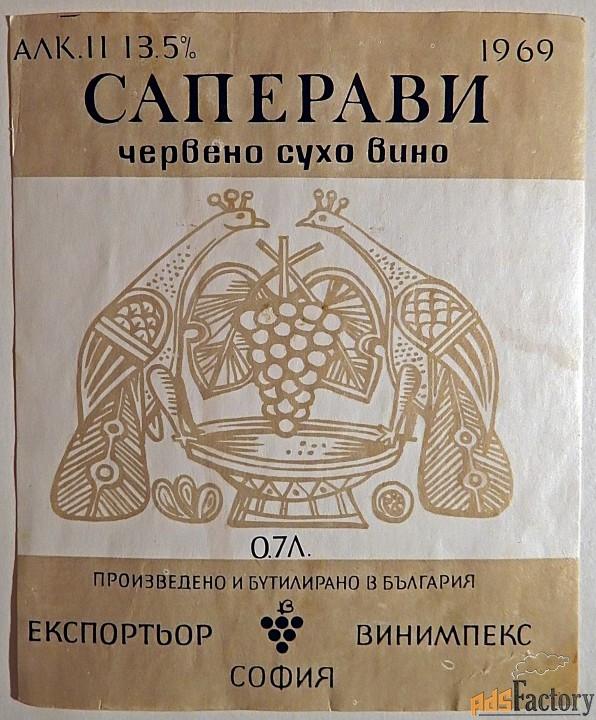 Этикетка. Вино Саперави, красное сухое. Болгария. 1969 год