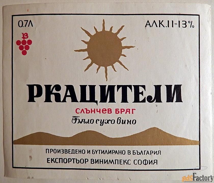 Этикетка. Вино Ркацители, белое. Болгария