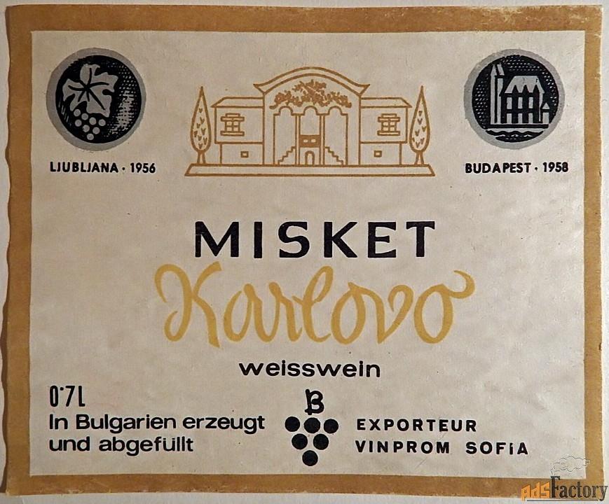 Этикетка. Вино «Мускат «Карлово». Болгария (экспорт в Германию). 1960