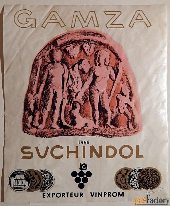 Этикетка. Вино Gamza. Болгария. 1960-е годы