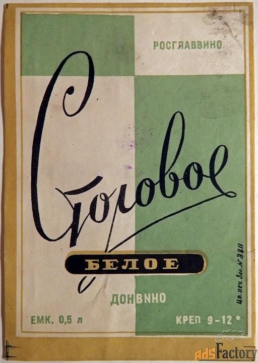 Этикетка. Вино Столовое белое. Донвино. 1970 год