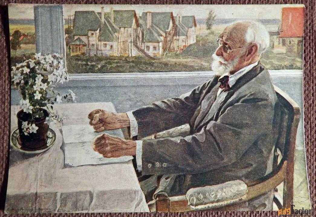 Открытка. Худ. Нестеров И.П. Павлов. 1949 год