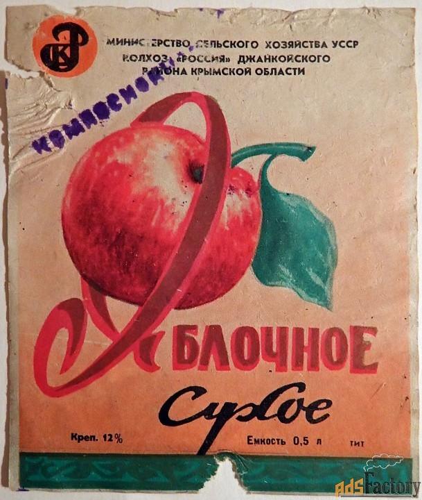 Этикетка. Вино Яблочное сухое. Крым. 1978 год