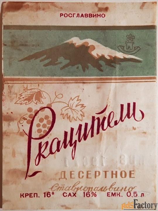 Этикетка. Вино Ркацители десертное. Ставрополь. 1971 год