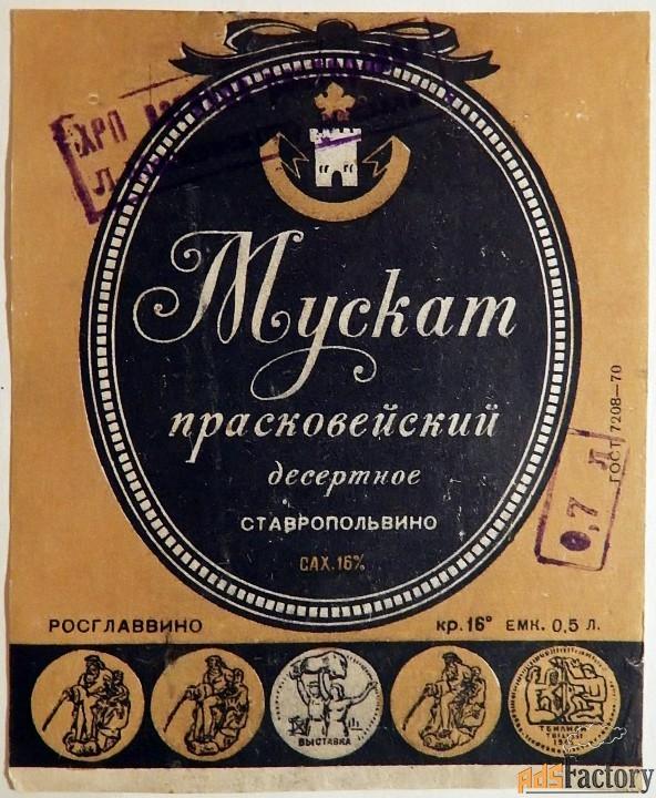 Этикетка. Вино Мускат прасковейский, десертное. Ставрополь. 1968 год