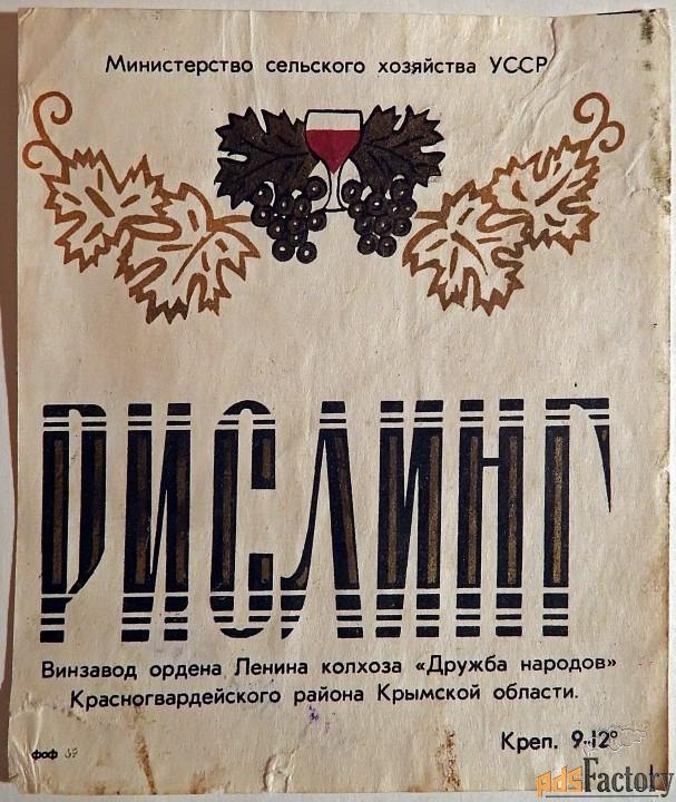 Этикетка. Вино Рислинг. Крым. 1970 год