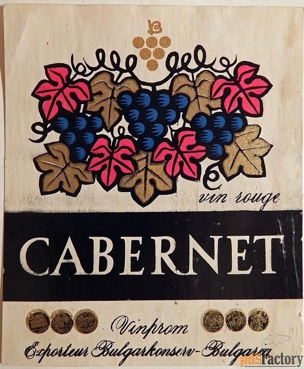 Этикетка. Вино Каберне. Болгария