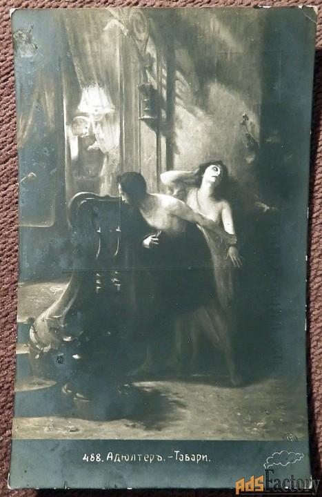 Антикварная открытка. Адюлтер Тобари