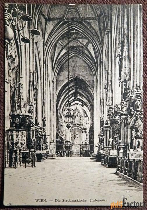 Антикварная открытка