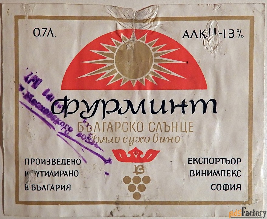 Этикетка. Вино Болгарское солнце. Фурминт, белое сухое. Болгария