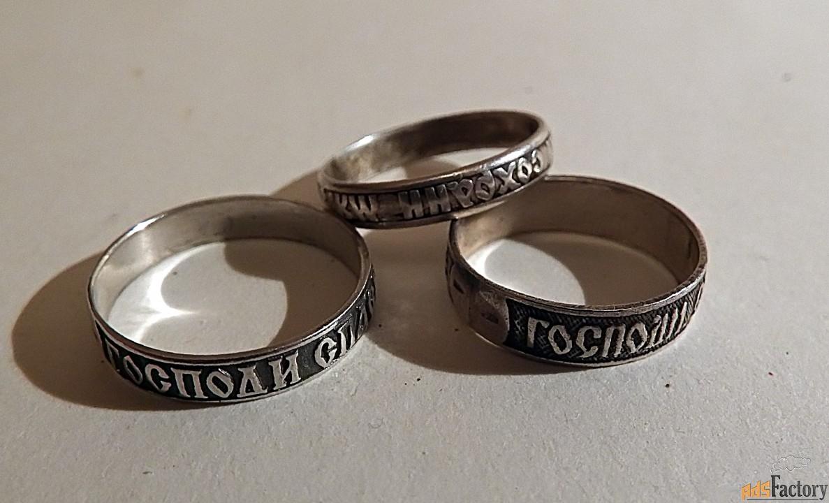 Кольцо Спаси и сохрани (3 размера). Серебро