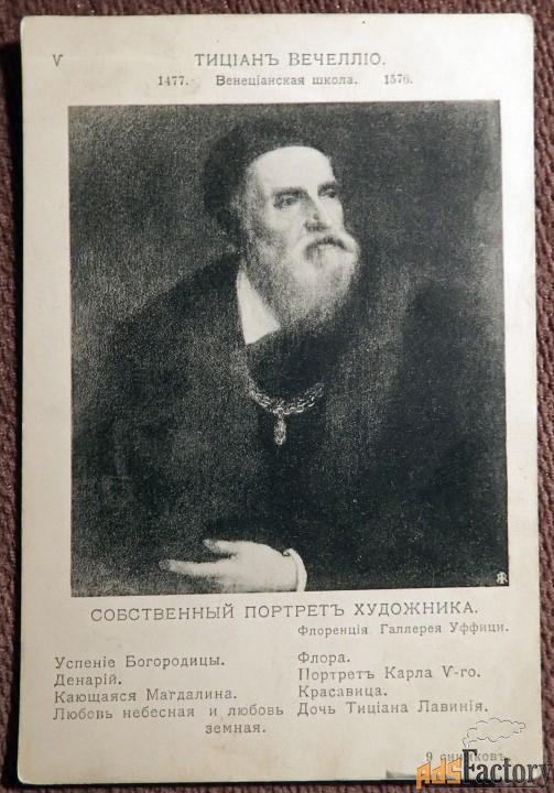 Антикварная открытка. Тициан Вечелло Собственный портрет художника