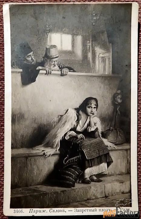 Антикварная открытка. Рали Запретный плод