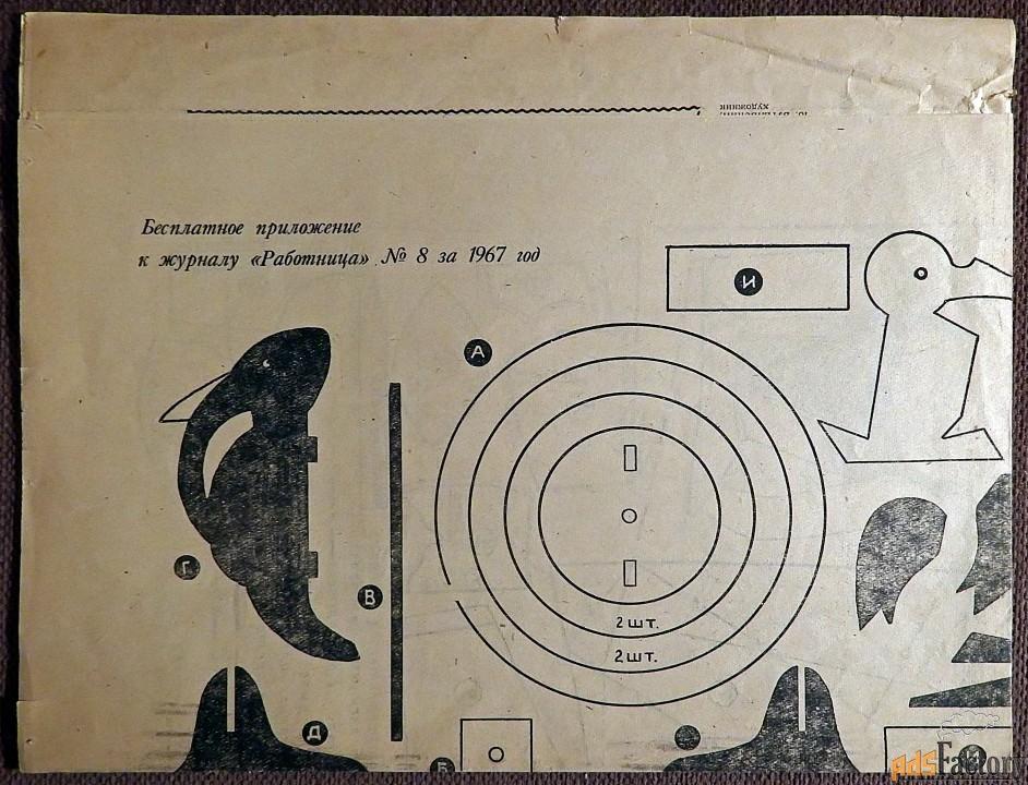 Выкройки. Поделка, женское белье. 1967 год