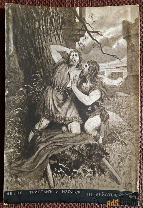 Антикварная открытка. Леске Тристан и Изольде. 3 действие
