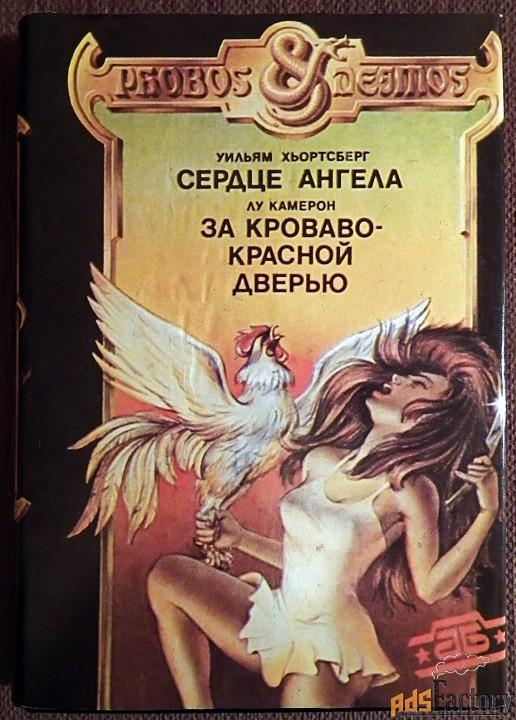 Хьортсберг, Лу Камерон «Сердце ангела». 1993 год