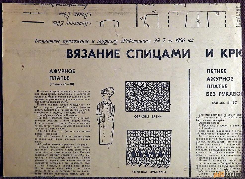 Выкройки. Вязание спицами и крючком. Женская одежда.1966 год