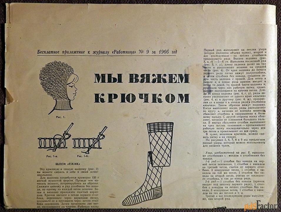 Выкройки. Вязание крючком. Поделка «Ваза».  1966 год