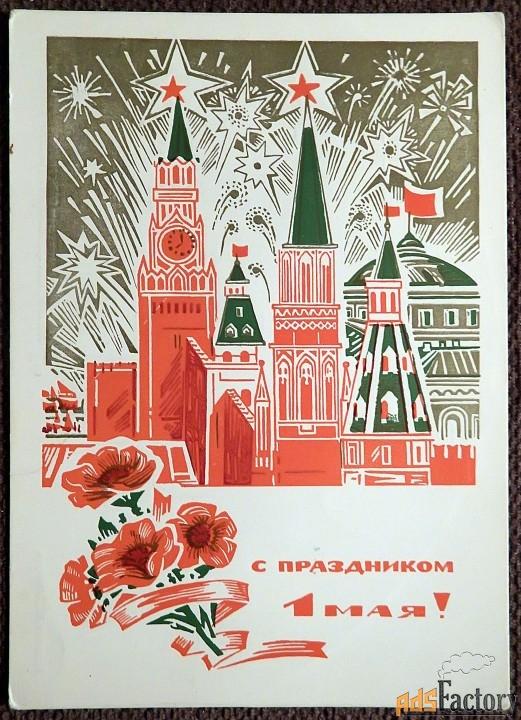 Открытка. Худ. Пономарев. 1970 год