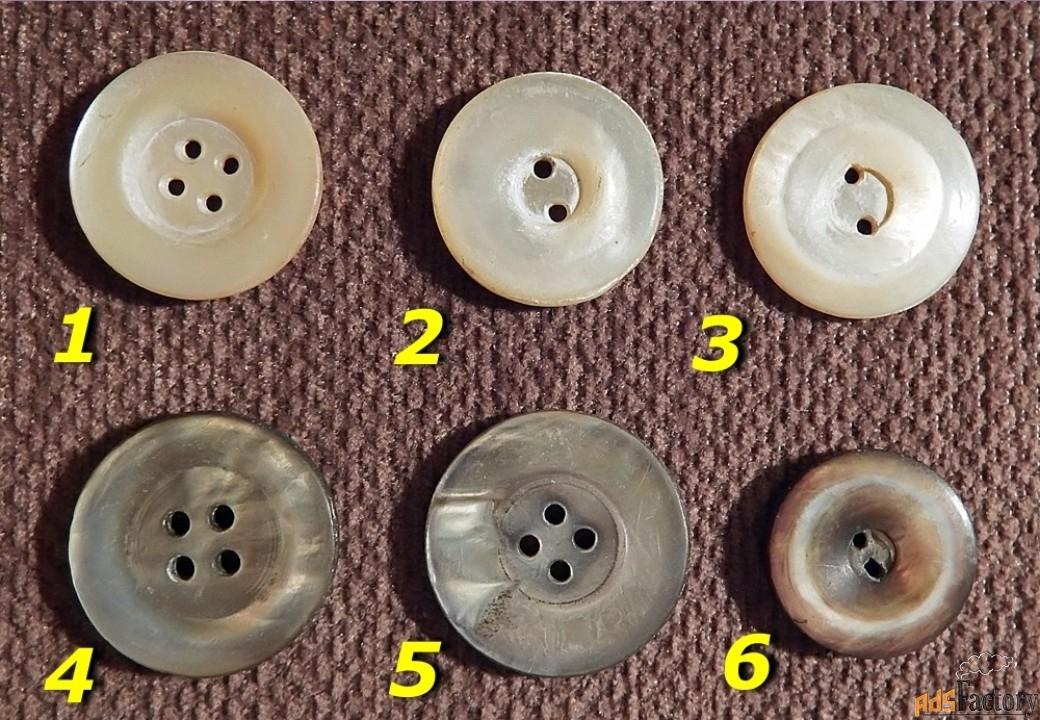 Пуговицы. Натуральный перламутр (№ 2)