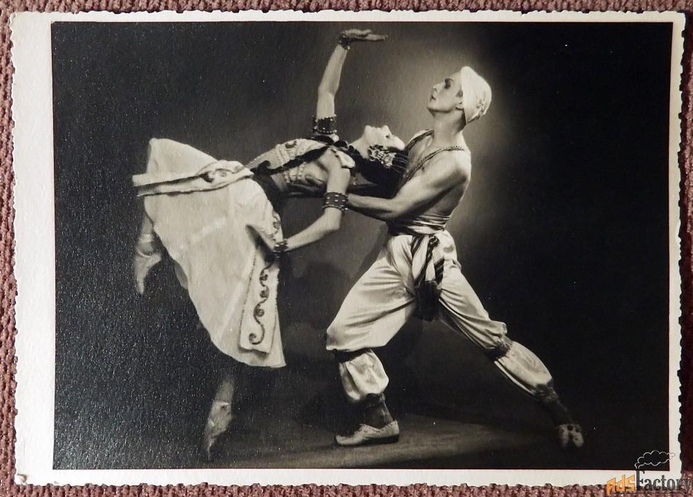 Фото. Н.М. Дудинская и Н.А. Солянников. Балет «Дон-Кихот». 1950-е годы