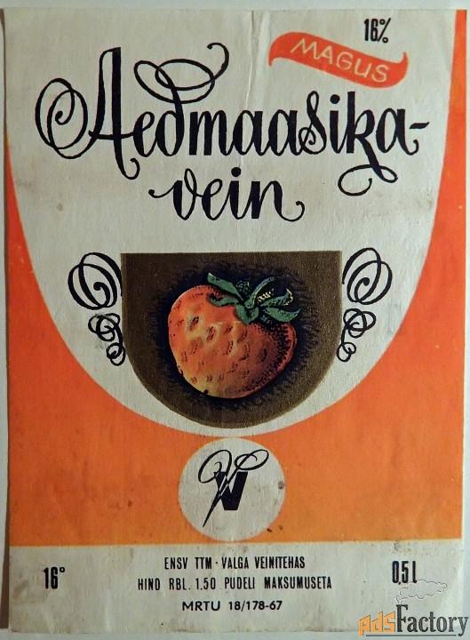 Этикетка. Вино Клубничное, Эстония. 1971 год