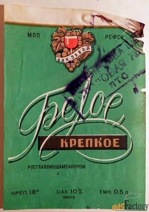 Этикетка. Вино Белое крепкое, РСФСР. 1970-е гг.