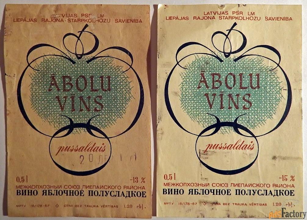 Этикетка. Вино Яблочное, Латвия. 1970-е гг.